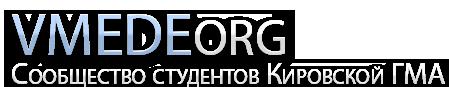 Сообщество студентов Кировской ГМА