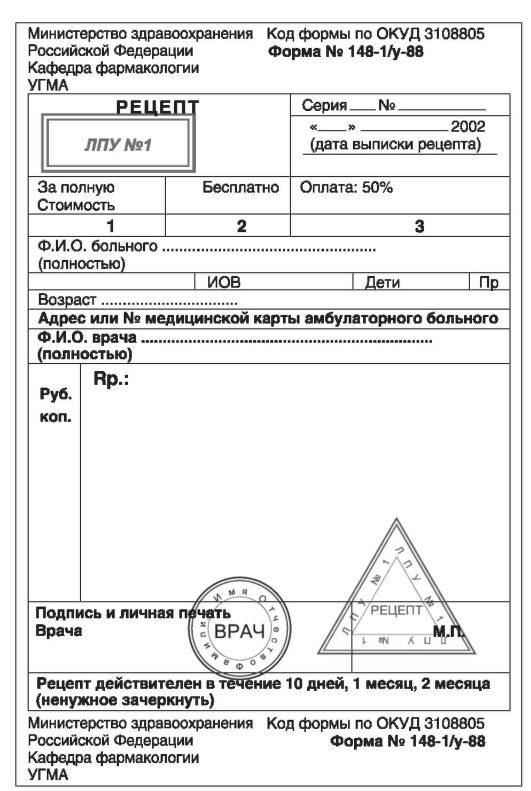 Бланк Рецепт N 148-1/у-88 формат.doc. . Form Pilot Office 3600