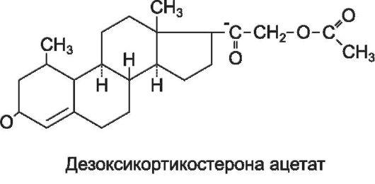дезоксикортикостерона ацетат инструкция по применению - фото 8