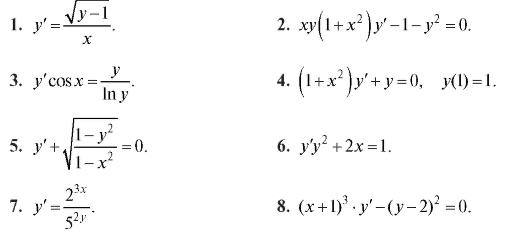 общее решение или общий интеграл дифференциального уравнения